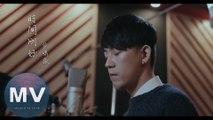 徐嘯梟-時間剛好(官方版MV)