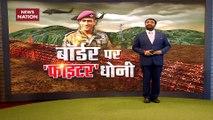 Khoj Khabar: Lt Col MS Dhoni to do patrolling, guard duties in Kashmir