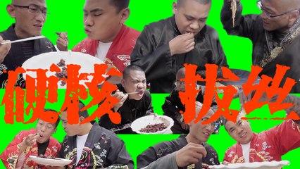 【山里记:硬核拔丝系列】拔丝老干妈 x 拔丝冰糖 x 拔丝蚕蛹 x 拔丝金针菇 x 拔丝红枣