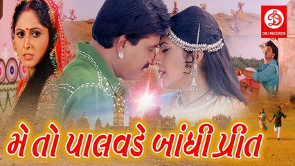 Mein To Palvde Bandhi Preet ( મેં તો પાલવડે બાંધી પ્રીત ) Hiten, Rajlaxmi | Superhit Gujarati Movies
