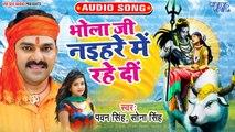 Pawan Singh का बवाल मचाने वाला काँवर गीत 2019 - Bhola Ji Naihare Me Rahe Di - Bhojpuri Kanwar Geet