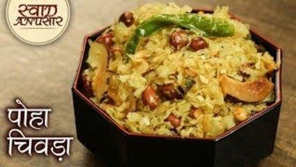 3 मिनट में स्वादिष्ट पोहा चिवडा तैयार - Roasted Poha Chivda Recipe - Namkeen Poha Snacks