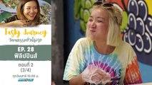 Tasty Journey วัฒนธรรมยั่วน้ำลาย | ฟิลิปปินส์ ตอนที่ 2 (3/4)