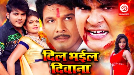 Dil Bhail Deewana {Superhit Bhojpuri Full Movie 2019 } - Arvind Akela Kallu ,Viraj Bhatt , Monalisa | Super Hit Film