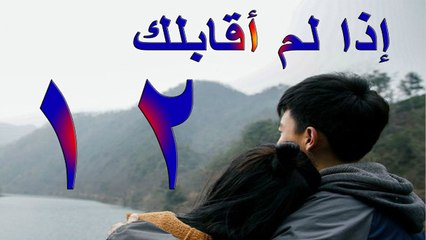 الحلقة 12 من مسلسل ( إذا لم أقابلك \ If I did not meet you ) مترجمة