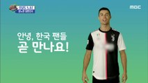 [HOT] Korean fans are angry because Ronaldo didn't play the game , 섹션 TV 20190801