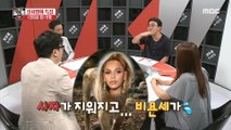[HOT] A beauty creator who is good at singing, 섹션 TV 20190801