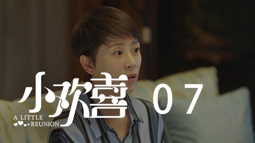 小歡喜 07  A Little Reunion 07(黃磊、海清、陶虹等主演)