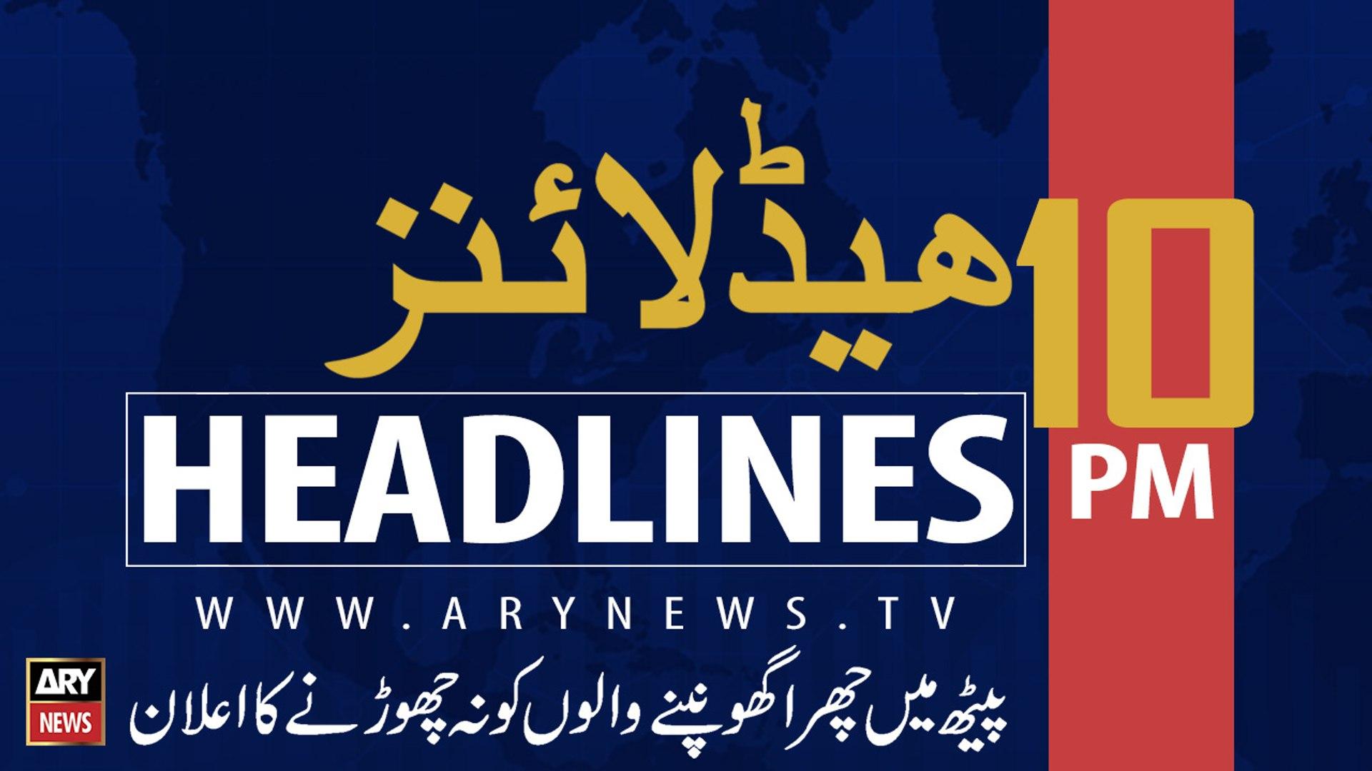 ARY News Headlines | Rangers apprehend six suspects in Karachi | 2200 | 1st August 2019