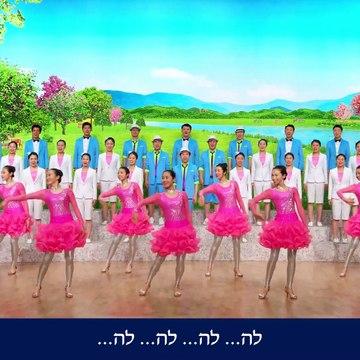 מחזה דרמה | ההופעה ה-13 של מקהלת הבשורה הסינית (9) | קטעי מקהלה 'ירידת מלכותו של אלוהים (3)'