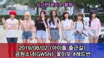 '아이돌 출근길' 공원소녀(GWSN) #레드썬 #Musicbank
