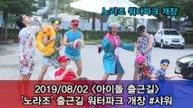 '아이돌 출근길' 노라조(NORAZO) 워터파크 개장 #샤워 #Musicbank