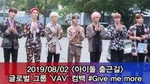 ′아이돌 출근길′ 글로벌 그룹 VAV 컴백 #Give me more #Musicbank
