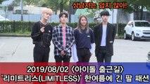 '아이돌 출근길' 리미트리스(LIMITLESS), 한여름에 긴 팔 패션 #Musicbank