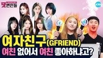 [여자친구 2탄] '열대야'엔 악플 깨기가 제맛! #GFRIEND | 댓변인들 | AYO 에이요