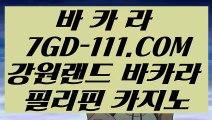 ™ 생중계 마이다스 카지노™⇲카지노마발이⇱ 【 7GD-111.COM 】온라인카지노 카지노 실시간솔레어본사⇲카지노마발이⇱™ 생중계 마이다스 카지노™