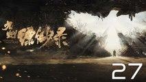 【超清】《九州飘渺录》第27集 刘昊然/宋祖儿/陈若轩/张志坚/李光洁/许晴/江疏影/王鸥