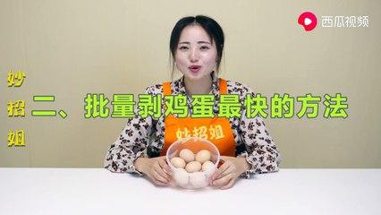 【The correct way to peel eggs】剥鸡蛋,很多人第一步就做错了,用这招不粘壳,3秒蛋壳自动脱落