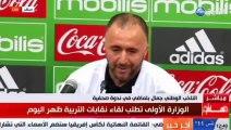 BestOF : Djamel Belmadi vs la Presse