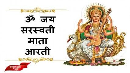 Shraddha Jain - Om Jai Saraswati Mata Aarti with Lyrics | ॐ जय सरस्वती माता आरती