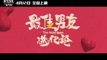THE SEXY GUYS (2019) Trailer VO - CHINA