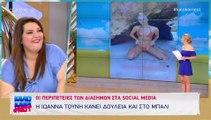 Άγριο χώσιμο στην Ηλιάκη: «Η Μαρία δεν τα έκανε αυτά ούτε όταν ήταν νέα»