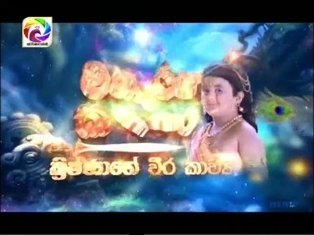 Maharja Kansa (348) -02-08-2019 Thumbnail