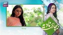 Bechari Nadia Episode 99 & 100 - 2nd August 2019