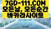 ™ 불법게임™⇲강원랜드 다이사이⇱ 【 7GD-111.COM 】카지노솔레어카지노 마이다스정품⇲강원랜드 다이사이⇱™ 불법게임™