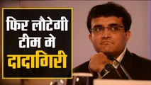 Is Sourav Ganguly going to be the next coach of the Indian Cricket Team?