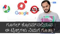 Do you know these Google Chrome tricks? | ಗೂಗಲ್ ಕ್ರೋಮ್ನಲ್ಲಿರುವ ಈ ಟ್ರಿಕ್ಸ್ಗಳು ನಿಮಗೆ ಗೊತ್ತಾ?