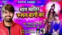 देवघर में धुम मचा रहा है - Jitendra Singh Anshu का सबसे हिट काँवर गीत 2019 - भांग खातिर रुसल बानी का