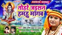 Pushpa Rana का नया सबसे हिट काँवर गीत 2019 - तोहरे जइसन हमहु मांगब - Bhojpuri Kanwar Geet