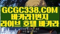 【 카지노 】↱먹튀없는 바카라사이트↲ 【 GCGC338.COM 】온라인바카라 스피드바카라 월드카지노↱먹튀없는 바카라사이트↲【 카지노 】