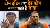 Sourav Ganguly wants to be an Indian Cricket Team Head Coach | वनइंडिया हिंदी