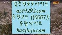 카지노배팅  9  온라인토토-(^※【  asta99.com  ☆ 코드>>0007 ☆ 】※^)- 실시간토토 온라인토토ぼ인터넷토토ぷ토토사이트づ라이브스코어  9  카지노배팅