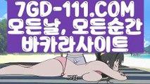 ™ 외국인카지노™⇲모바일바카라 ⇱【 7GD-111.COM 】우리카지노 마이다스카지노 라이브카지노⇲모바일바카라 ⇱™ 외국인카지노™