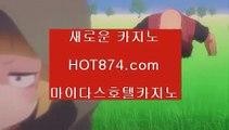 배팅タ로얄카지노✨마이다스정품✨마이다스카지노라이센스✨마이다스카지노정품✨필리핀카지노정품✨hot874.comタ배팅