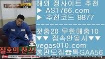 스포츠토토 야구▶노먹튀 토토사이트 【 공식인증   AST766.com   가입코드 7410  】 ✅안전보장메이저 ,✅검증인증완료 ■ 가입*총판문의 GAA56 ■실시간배팅 ㅴ 안전사설주소 ㅴ 스포츠토토사이트 ㅴ 해외배팅사이트▶스포츠토토 야구