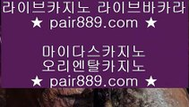 도박으로돈따기☺✅먹검 ♪  먹튀검색기 ♪  마이다스카지노 pair889.com   먹검 ♪  먹튀검색기 ♪  마이다스카지노✅☺도박으로돈따기