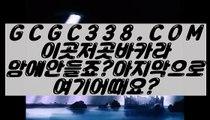 【 마이다스카지노 】↱88카지노↲ 【 GCGC338.COM 】먹튀카지노게임 실재바카라↱88카지노↲【 마이다스카지노 】