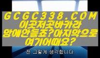 【 바카라이기는방법 】↱솔레어총판↲  【 GCGC338.COM 】실시간바카라 로얄카지노 생방송바카라↱솔레어총판↲【 바카라이기는방법 】
