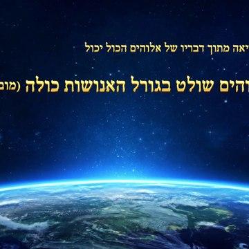 דרך החיים | 'אלוהים שולט בגורל האנושות כולה' (מובאה)