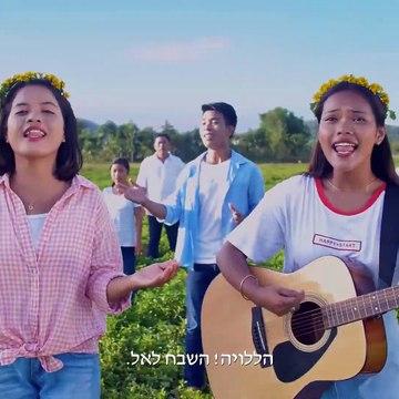 הקליפ הרשמי 'שיר של אהבה מתוקה' - הללויה השבח לאל
