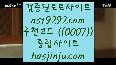 Online casino  (oo)  토토사이트 – asta99.com  ☆ 코드>>0007 ☆- 실제토토사이트 온라인토토 해외토토  (oo)  Online casino