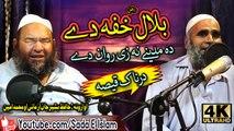 Pashto New HD nat - Bilal Khafa Dy Zeka by Hafiz Bashir Jan and Muhammad Amin