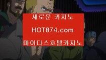 88바카라로얄카지노✨마이다스정품✨마이다스카지노라이센스✨마이다스카지노정품✨필리핀카지노정품✨hot874.com88바카라