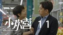 小歡喜 11  A Little Reunion 11(黃磊、海清、陶虹等主演)