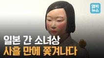 [엠빅뉴스] '평화의 소녀상'이 일본에서 전시된 지 3일 만에 우익 세력의 압력에 퇴출당했다