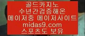 인터넷바카라추천☞☞☞☆http://midas9.com☆모바일바카라/핸드폰바카라/골드카지노/바카라마틴☞☞☞인터넷바카라추천